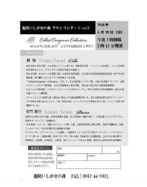 2016_05_29サロンコンサートvol_2